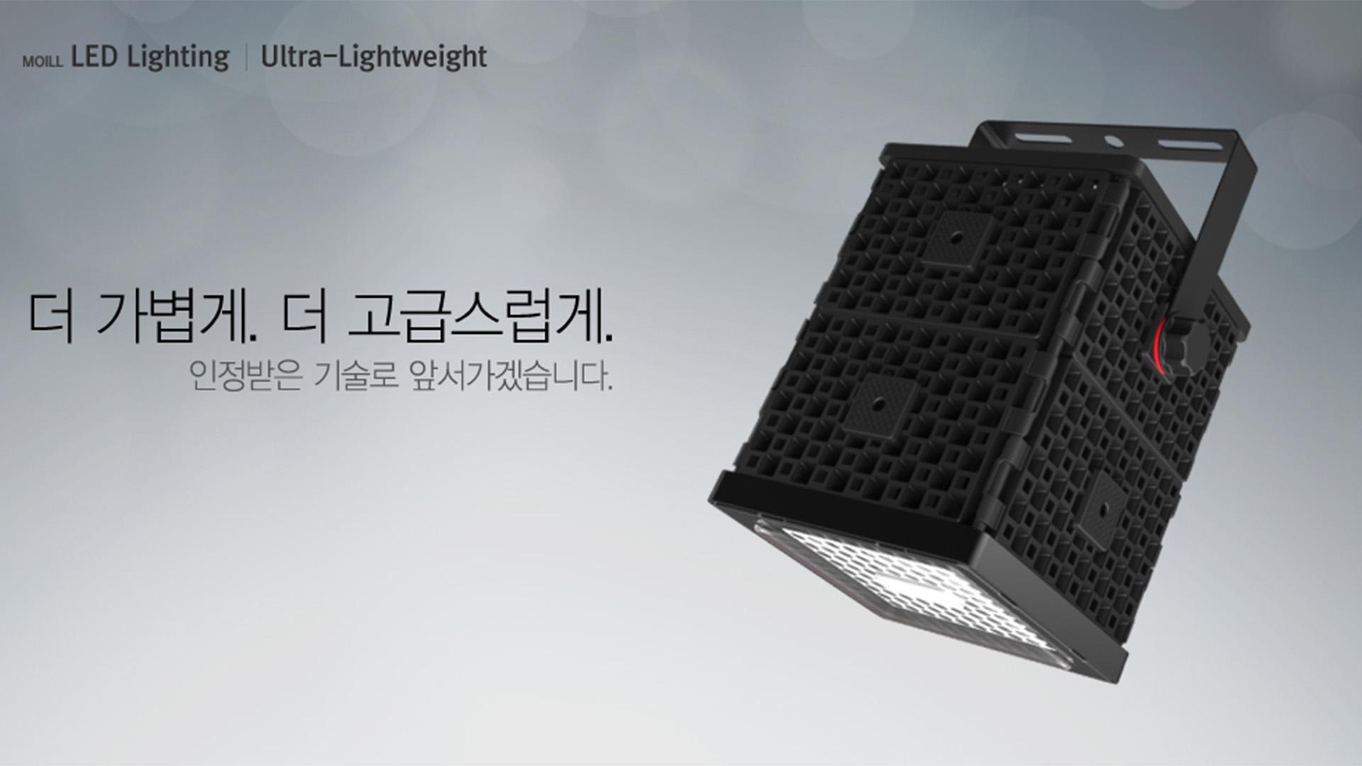고출력 LED조명의 새로운 패러다임의 시작!