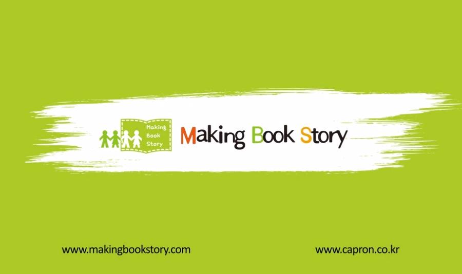 메이킹북스토리는 교육현장에 쉽고 알찬 북아트활용을 도와드립니다.