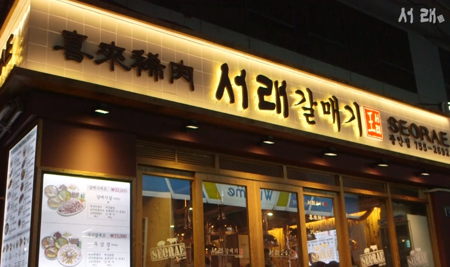 세계로 뻗어나가는 한국 토종의 외식프랜차이즈
